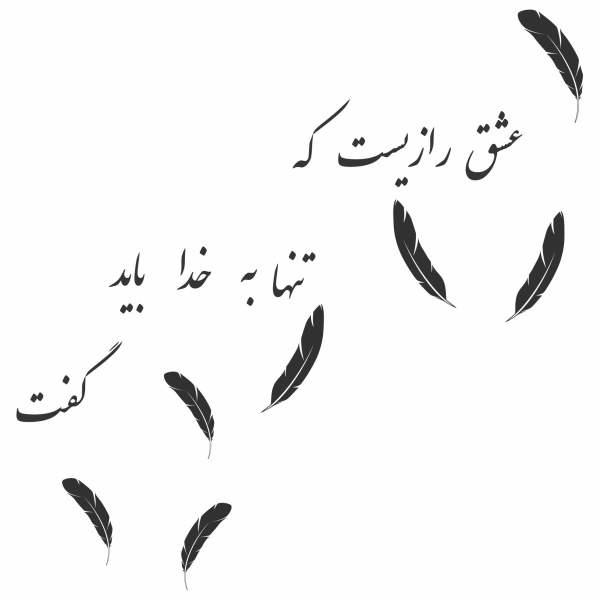 Iranian Wooden Tableau Model Raz e Eshq Calligraphy