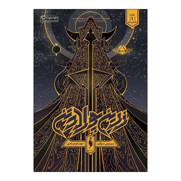 Iron Gold Novel by Pierce Brown (Farsi Edition)