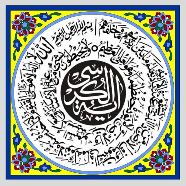 Islamic Ceramic Tile Tableau Model Ayatul Kursi