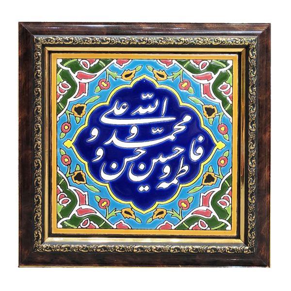 Islamic Ceramic Tile Tableau Model Imam