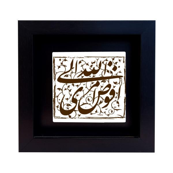 Islamic Ceramic Tile Tableau Model Mazhab