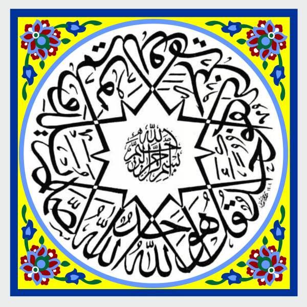 Islamic Ceramic Tile Tableau Model Tohid Surah