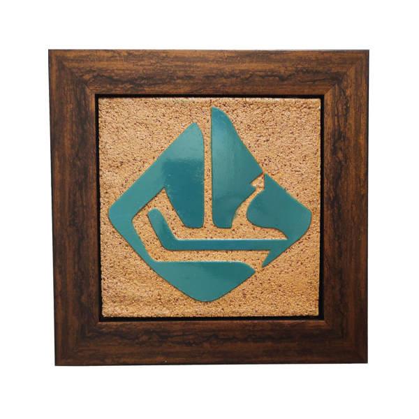 Islamic Ceramic Tile Tableau Model Ya Ali