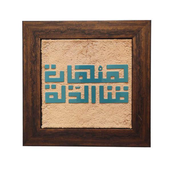 Islamic Muslim Ceramic Tile Tableau Model Hayhat