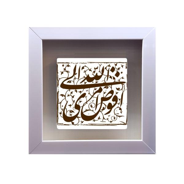 Islamic Muslim Ceramic Tile Tableau Model Religious