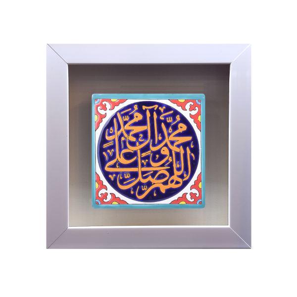 Islamic Muslim Ceramic Tile Tableau Model Salavat