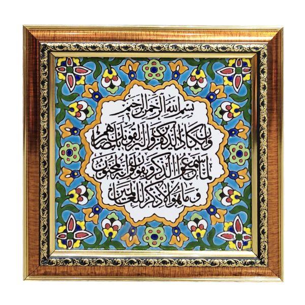 Islamic Muslim Ceramic Tile Tableau Model Wa En yakad