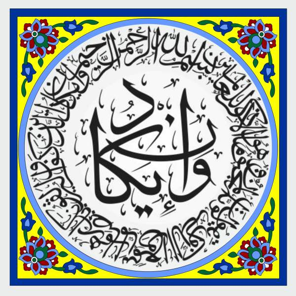 Islamic Muslim Ceramic Tile Tableau Model Wa In Yakad