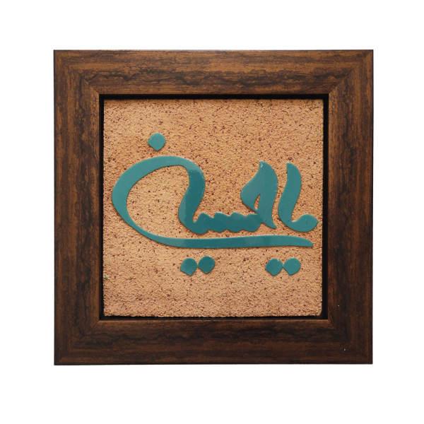 Islamic Muslim Ceramic Tile Tableau Model Ya Hussain
