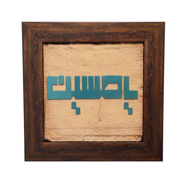 Islamic Muslim Ceramic Tile Tableau Model Ya Hussain01