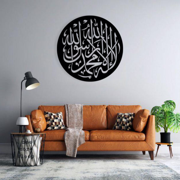Islamic Wooden Tableau Model Mohammad Calligraphy