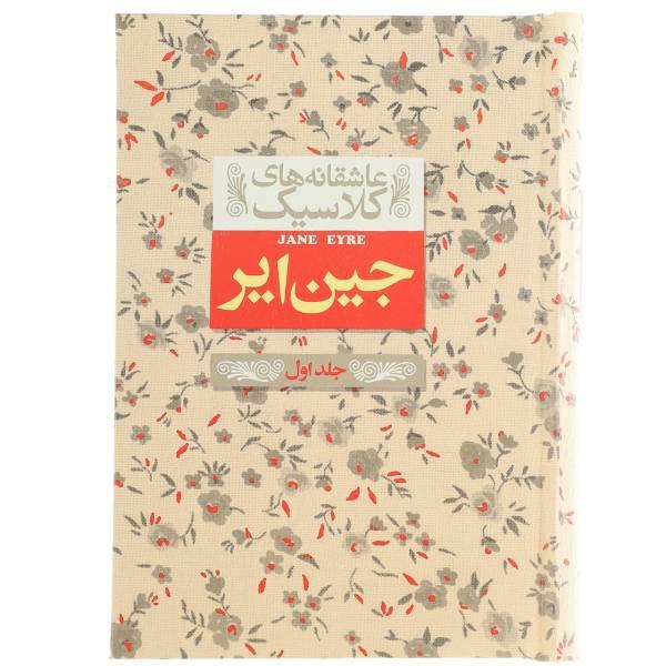 Jane Eyre Novel by Charlotte Brontë (Farsi)