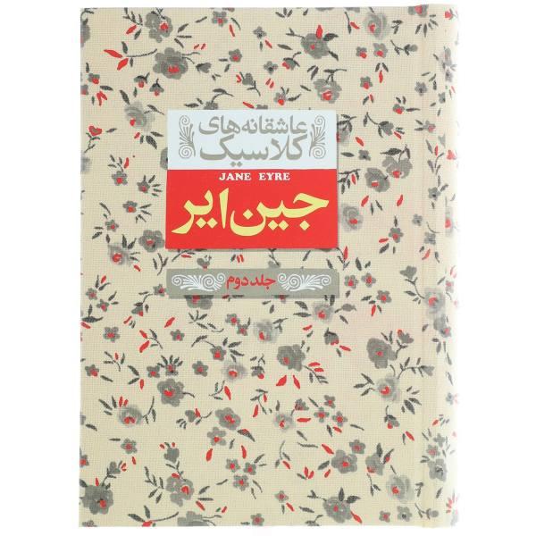 Jane Eyre Novel by Charlotte Brontë Vol 2 (Farsi)