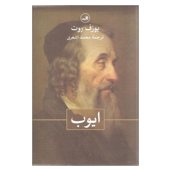 Job Novel by Joseph Roth (Farsi Edition)