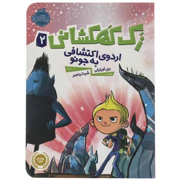 Journey to Juno Book by Ray O'Ryan (Farsi)
