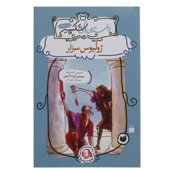 Julius Caesar Book by Andrew Matthews