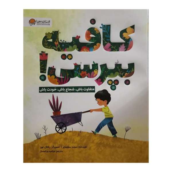 Just Ask! Book by Sonia Sotomayor (Farsi)