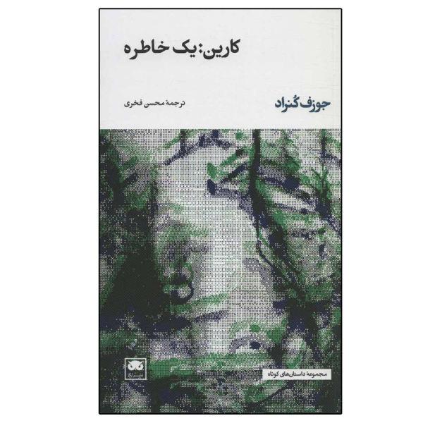 Karain A Memory Book by Joseph Conrad