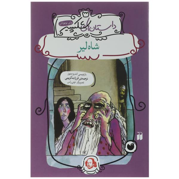 King Lear Book by Andrew Matthews (Farsi Edition)