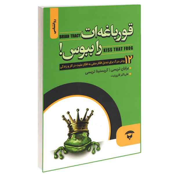 Kiss That Frog Book by Brian Tracy (Farsi Edition)