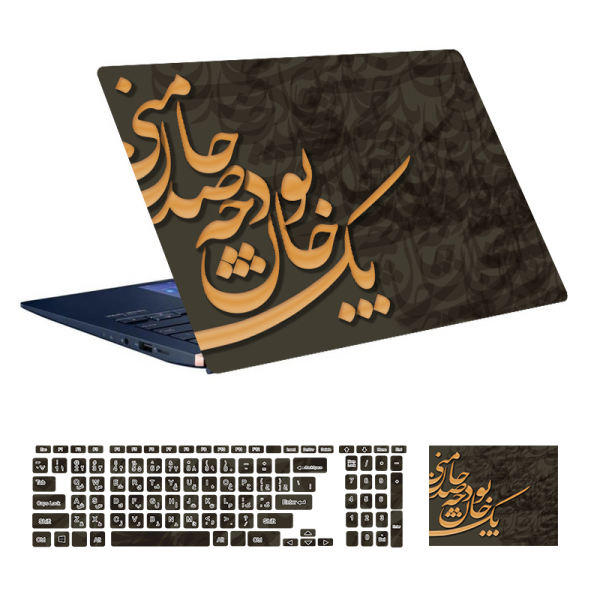 Laptop Sticker with Farsi Keyboard Stickers Model Calligraphy