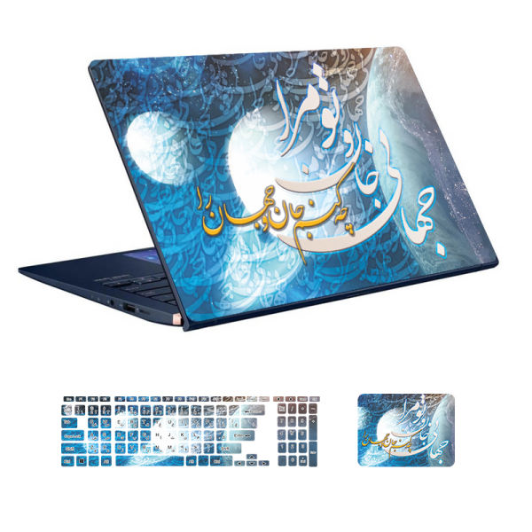 Laptop Sticker with Farsi Keyboard Stickers Model Jahan