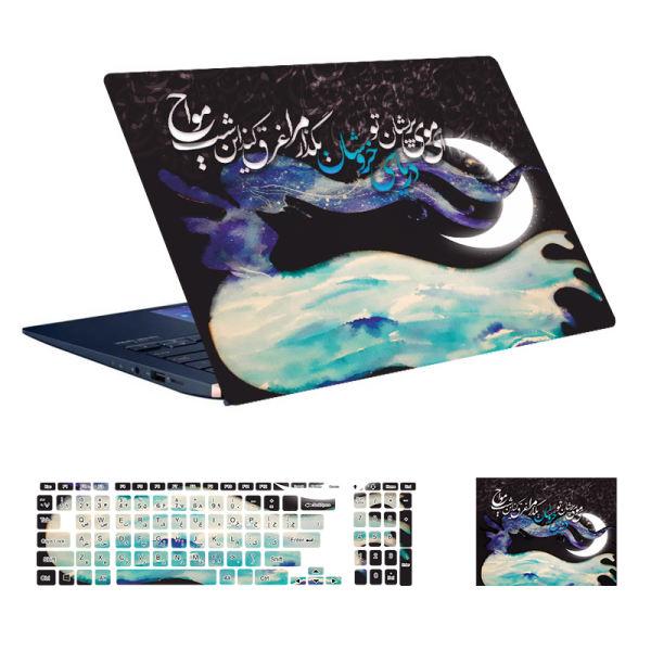 Laptop Sticker with Farsi Keyboard Stickers Model Moj