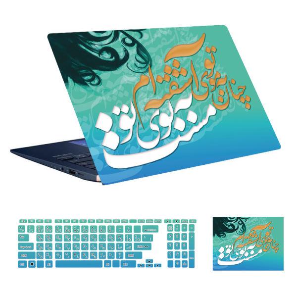 Laptop Sticker with Persian Keyboard Stickers Model Blue
