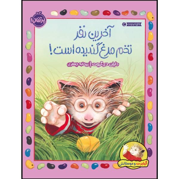Last One in Is a Rotten Egg! Book by Diane de Groat