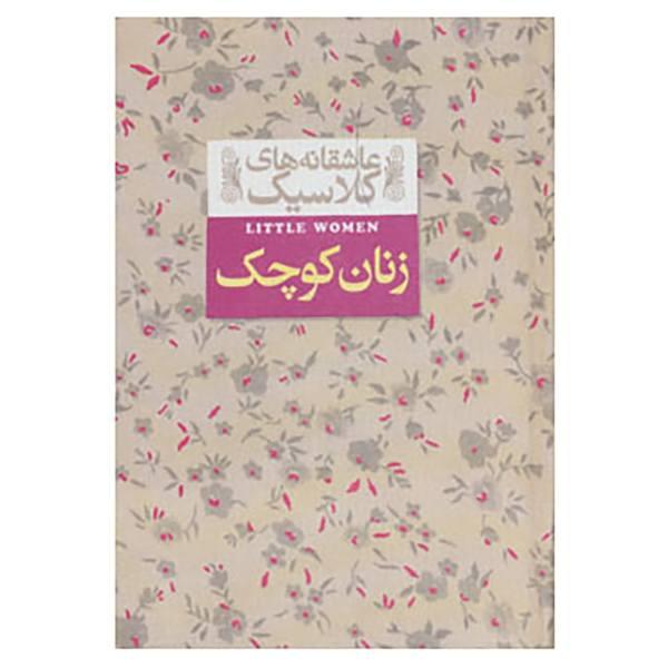 Little Women Novel by Louisa May Alcott (Farsi)