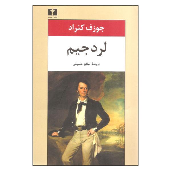 Lord Jim Novel by Joseph Conrad (Farsi Edition)