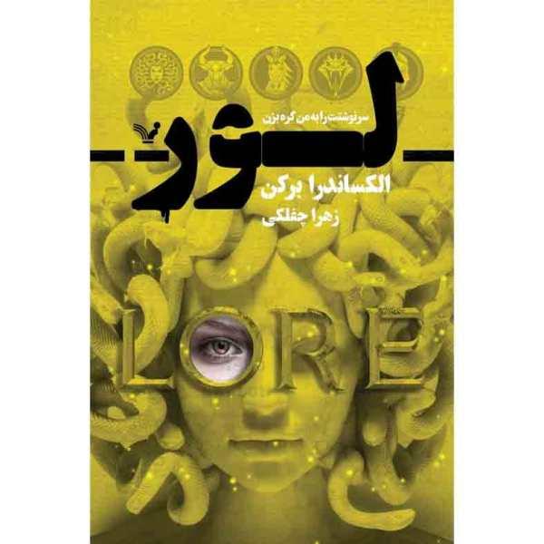 Lore Book by Alexandra Bracken (Farsi Edition)
