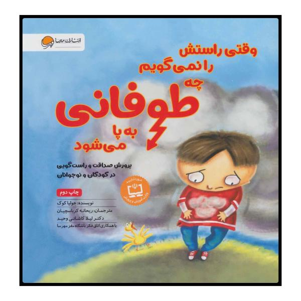 Lying Up a Storm Book by Julia Cook (Farsi Edition)