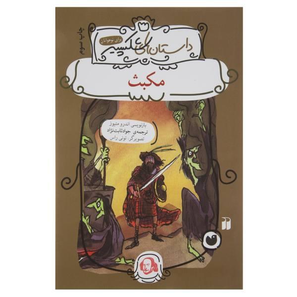 Macbeth Book by Andrew Matthews (Farsi Edition)