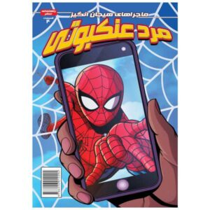 Marvel Action Spider-Man Book 4 by Delilah S. Dawson