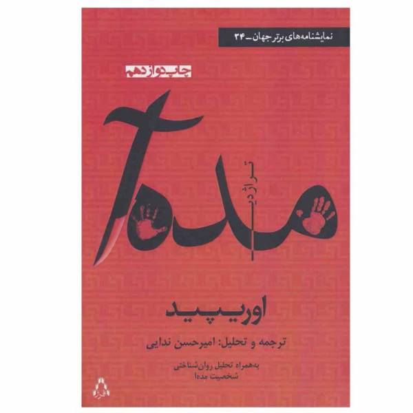 Medea Play by Euripides (Farsi Edition)