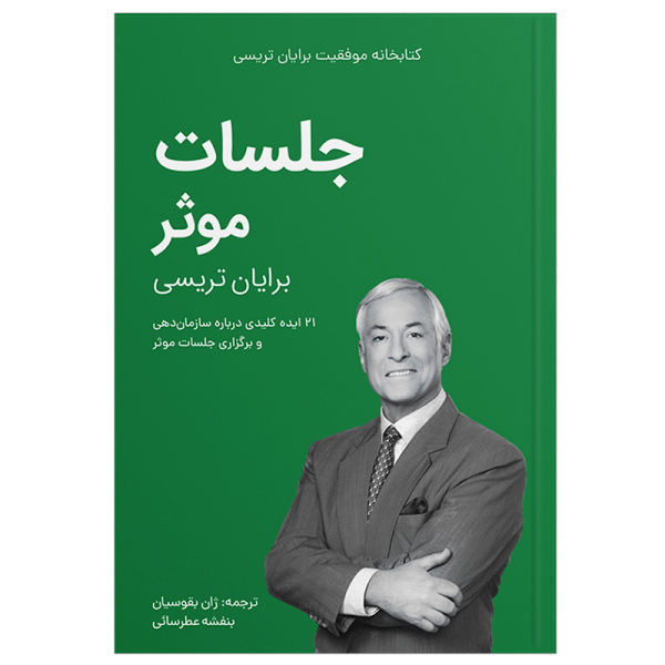 Meetings That Get Results Book by Brian Tracy