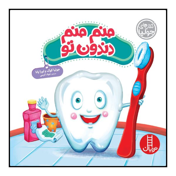Melvin the Magnificent Molar by Julia Cook and Laura A. Jana