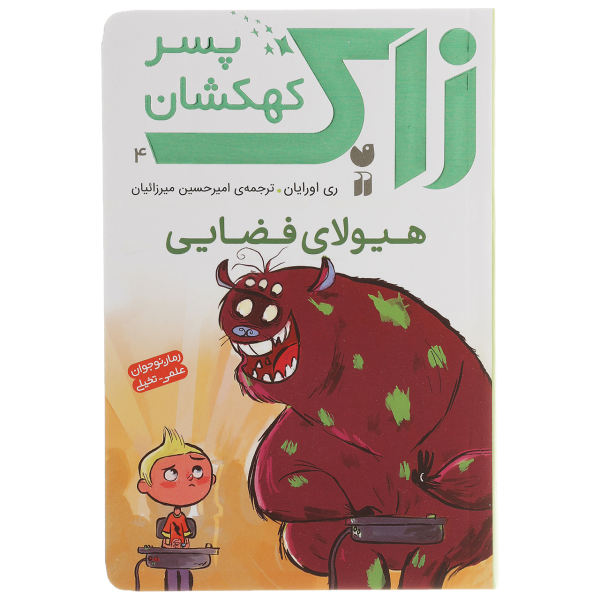 Monsters in Space! Book by Ray O'Ryan (Farsi)