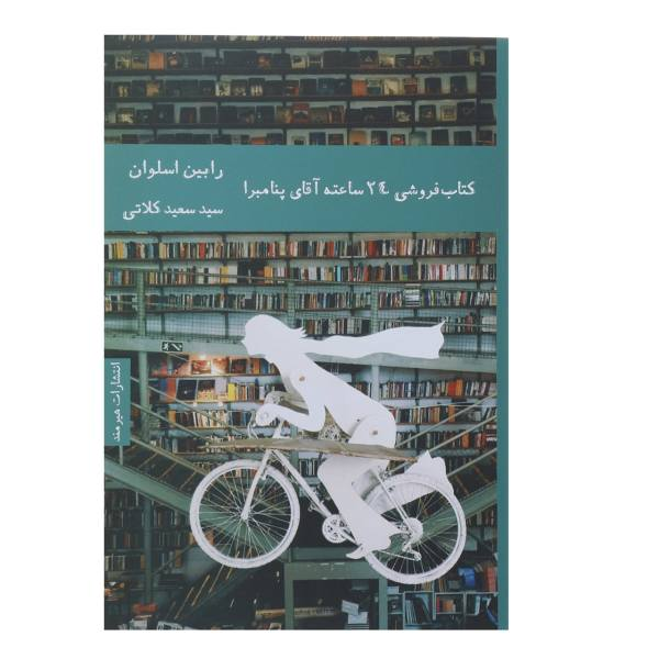 Mr. Penumbra's 24-Hour Bookstore Novel by Robin Sloan