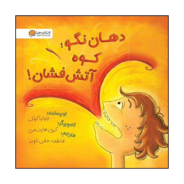My Mouth Is a Volcano! Book by Julia Cook