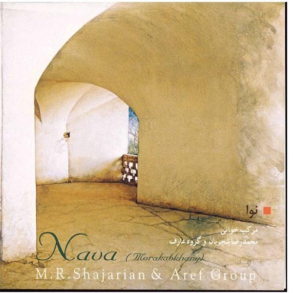Nava Music Album by Mohammad-Reza Shajarian