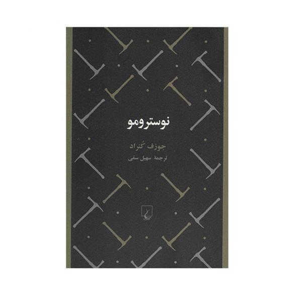 Nostromo Novel by Joseph Conrad (Farsi Edition)