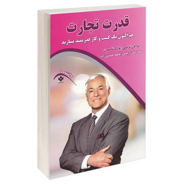 Now Build a Great Business! Book by Brian Tracy