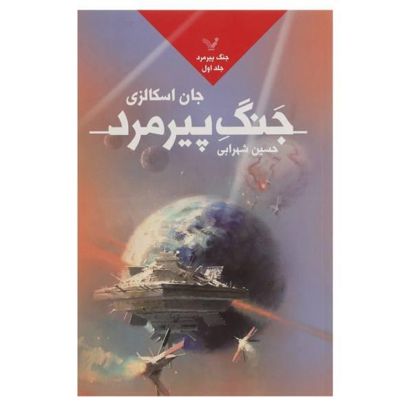 Old Man's War Novel by John Scalzi (Farsi Edition)