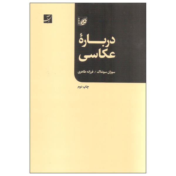 On Photography Book by Susan Sontag (Farsi)