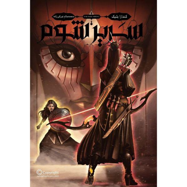 One Dark Throne Book by Kendare Blake