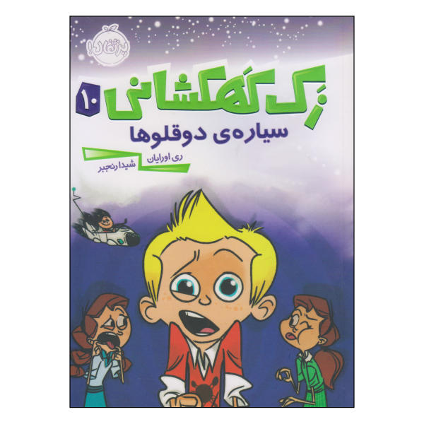 Operation Twin Trouble Book by Ray O'Ryan (Farsi)