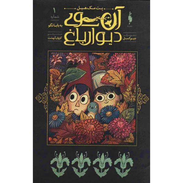 Over the Garden Wall Book by Patrick McHale Vol 1