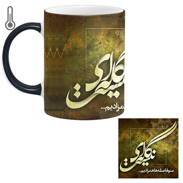 Persian Calligraphy Mug & Coaster Model Poetry